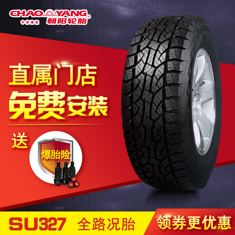 [Installation + aspirated mouth] chaoyang SU327 235/75 r 15 inch new road tires car tire tire