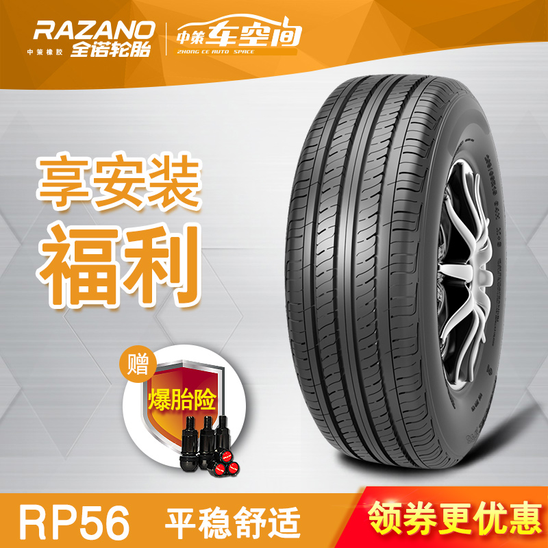 [Installation + aspirated mouth] RP56 full snow tires 205/70 r15 fukuda mengpaike jac refine car