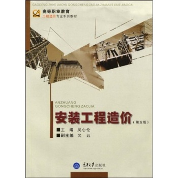 《 Installation engineering quota and budget/higher vocational and technical education project cost management professional textbook series wu 》 heart Lun forward, chongqing university press