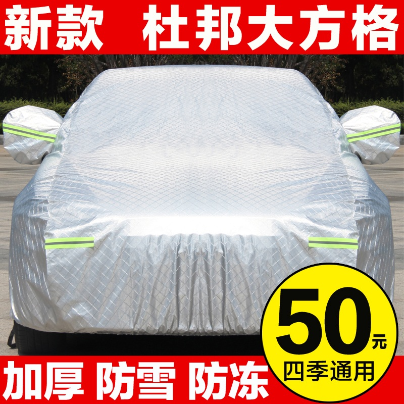 Insulation sunscreen sewing car hood dedicated dongfeng demeanor mx6 suv thick dust cover car cover rain and snow