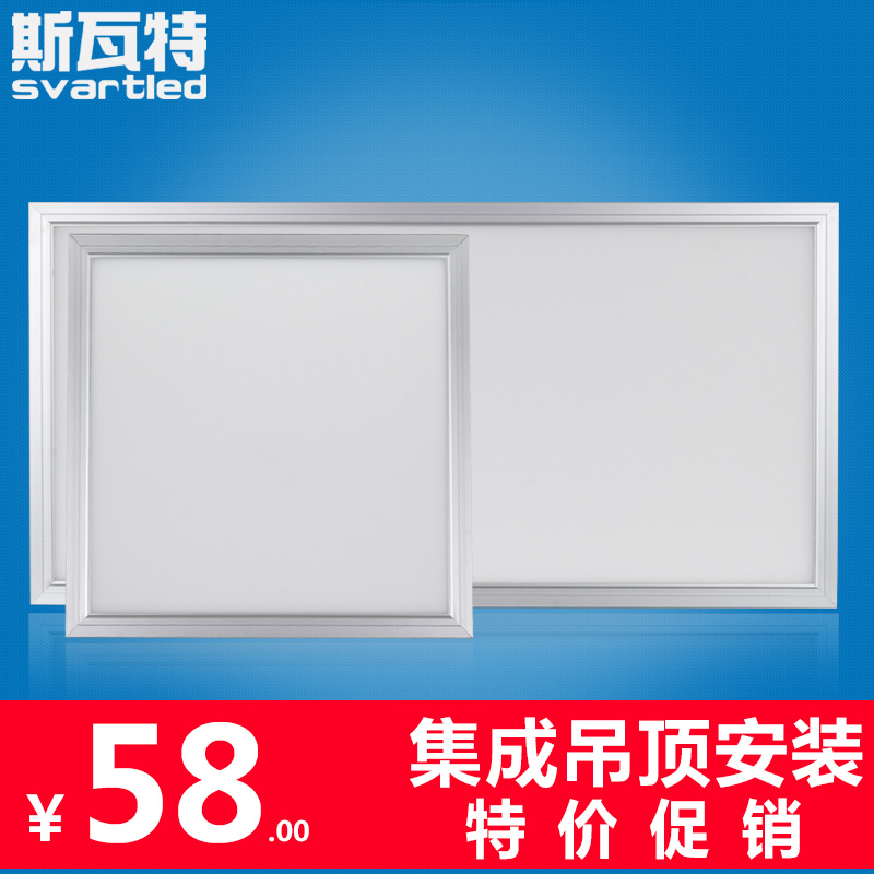 Integrated ceiling lights 300*300 300*600mm led panel light lvkou kitchen bathroom ceiling lights