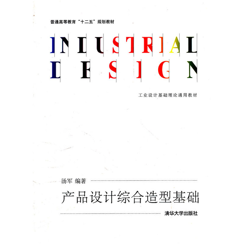 Integrated product design modeling foundation (industrial design basic theory of general education materials)
