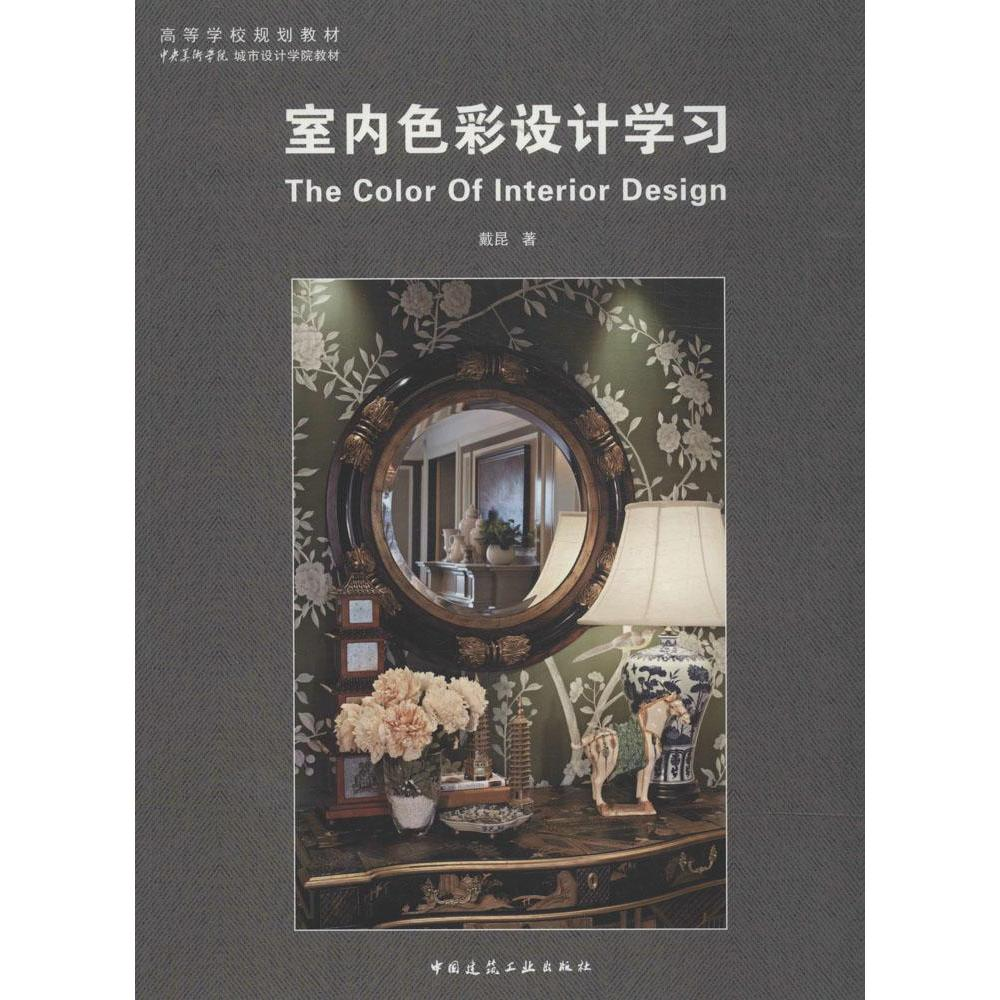 Interior color design learning genuine selling books
