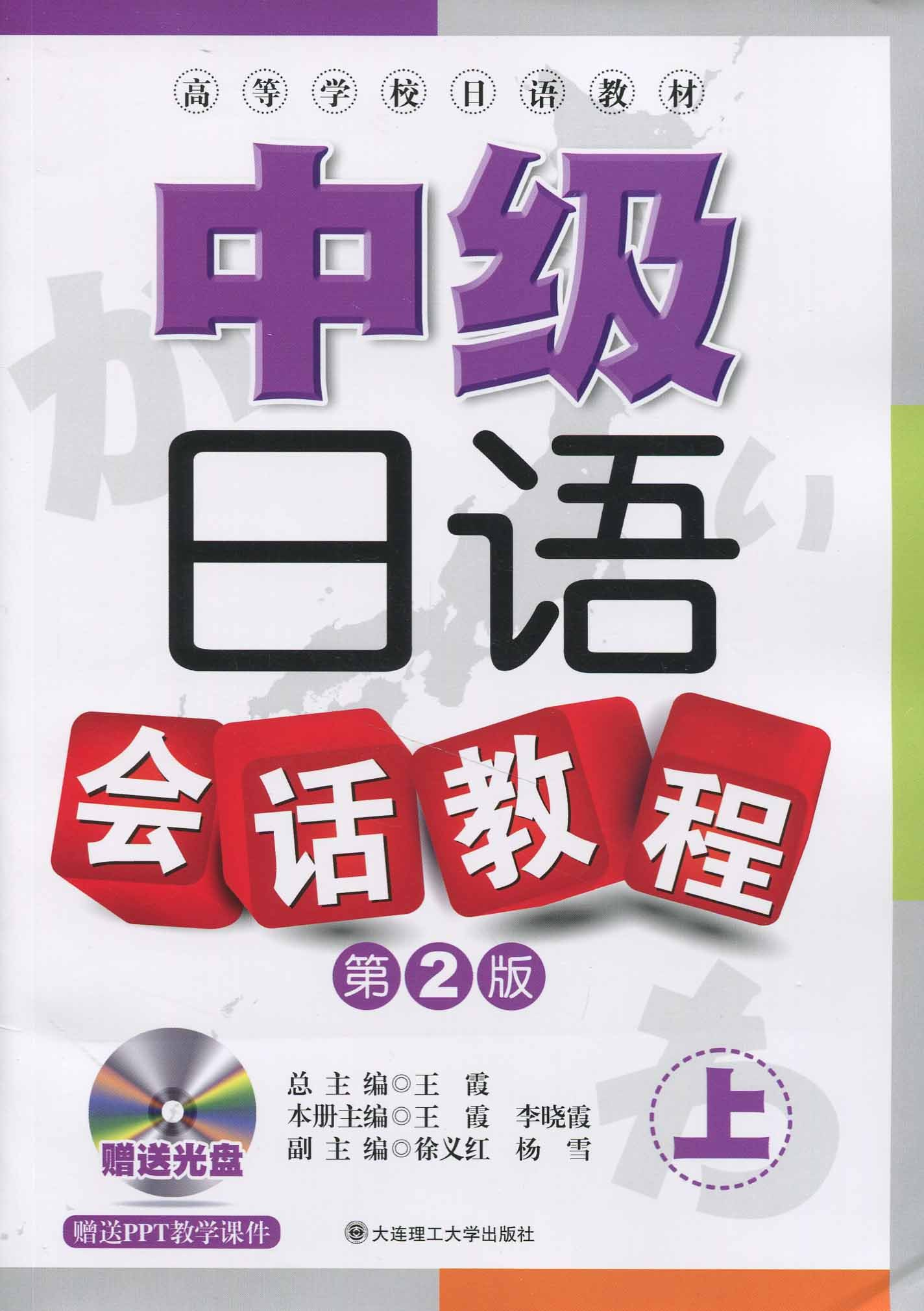 Intermediate japanese conversation course (on) (2nd edition) (with tray)