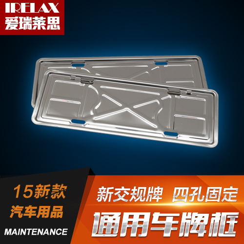 International universal license plate frame sgx regulatory license plate frame license plate drilling license plate frame license plate frame license plate frame stainless steel car license plate frame license plate frame