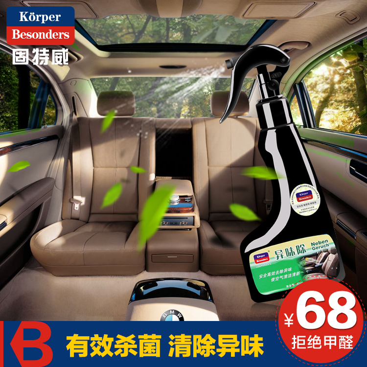 Intervet solid automotive inhibit odor remover cleaner car interior in addition to formaldehyde deodorant car air purifier freshener