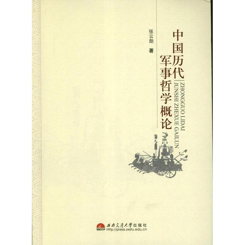 Introduction to philosophy of ancient chinese military military series genuine selling books