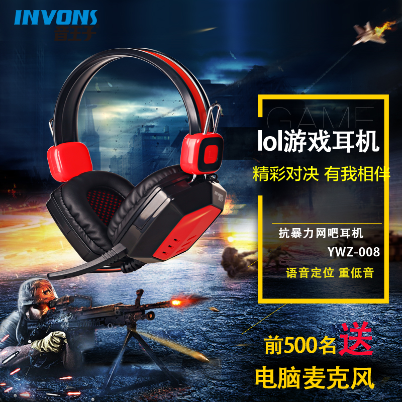 Invons YWZ-008 internet cafes headset computer headset bass gaming headset with a microphone  y  y wheat desktop