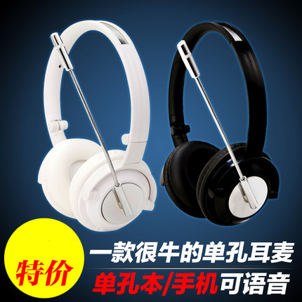 Invons ywz-e9 laptop cell phone headset hole one headset computer headset with microphone