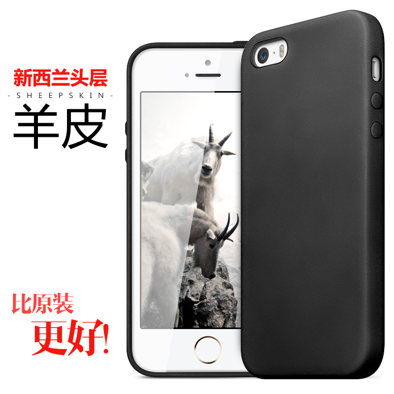 Iphone5s phone shell apple 5 iphone5 phone shell mobile phone sets shell holster 5s slim leather
