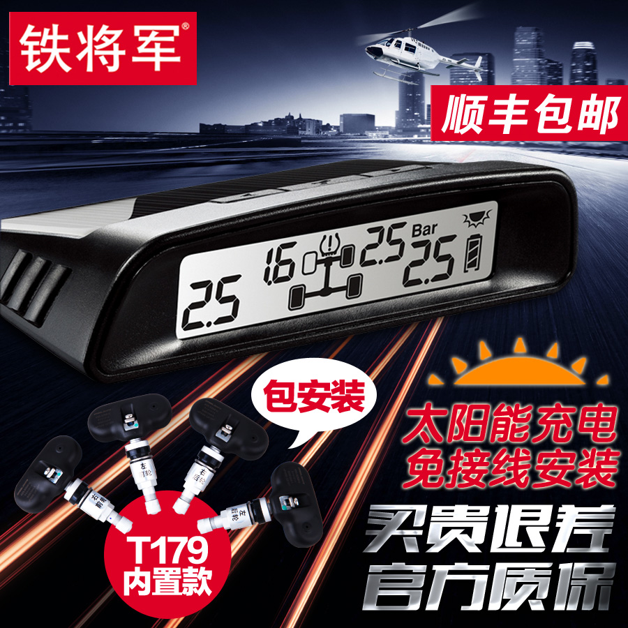 Iron general tire pressure monitoring built-in t179 solar wireless tire pressure monitoring tpms tire pressure monitoring system