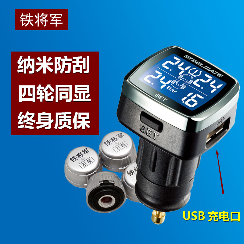 Iron general tire pressure monitoring external wireless cigarette lighter usb interface car tire pressure monitoring system chi sense 860 w