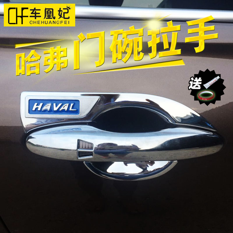 Is dedicated to the great wall hover h7 h7 modified pieces harvard article door door handle bowl stickers decorative door handles highlight bar