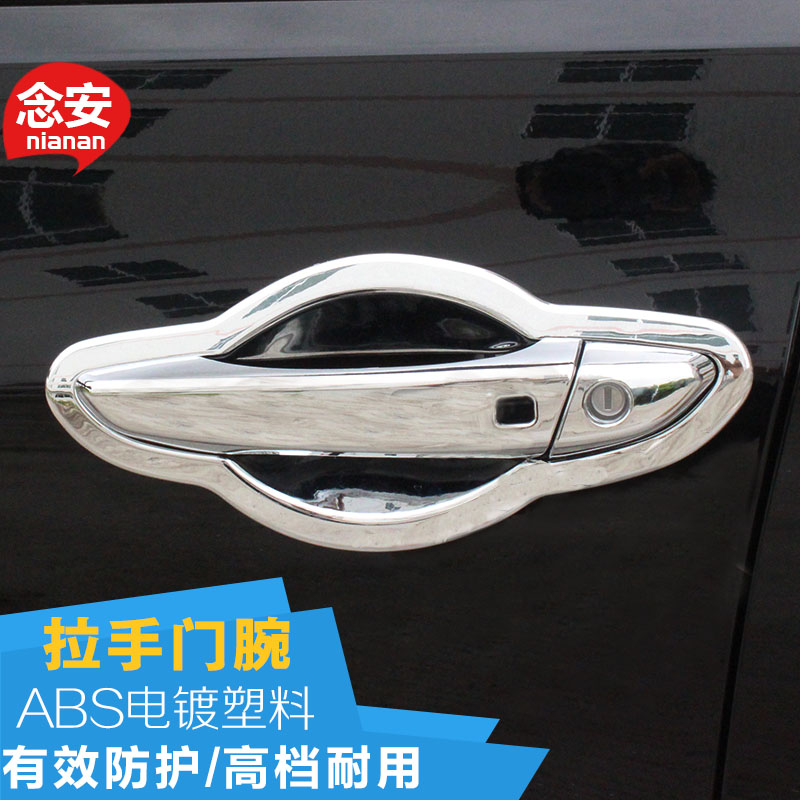Is dedicated to the modern name figure dedicated special car door handle door bowl bowl door handle door bowl protector