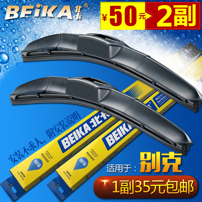 Is dedicated to the new and old buick excelle hrv lacrosse regal landing respect gl8 new century royaum wipers front and rear wiper blade wiper