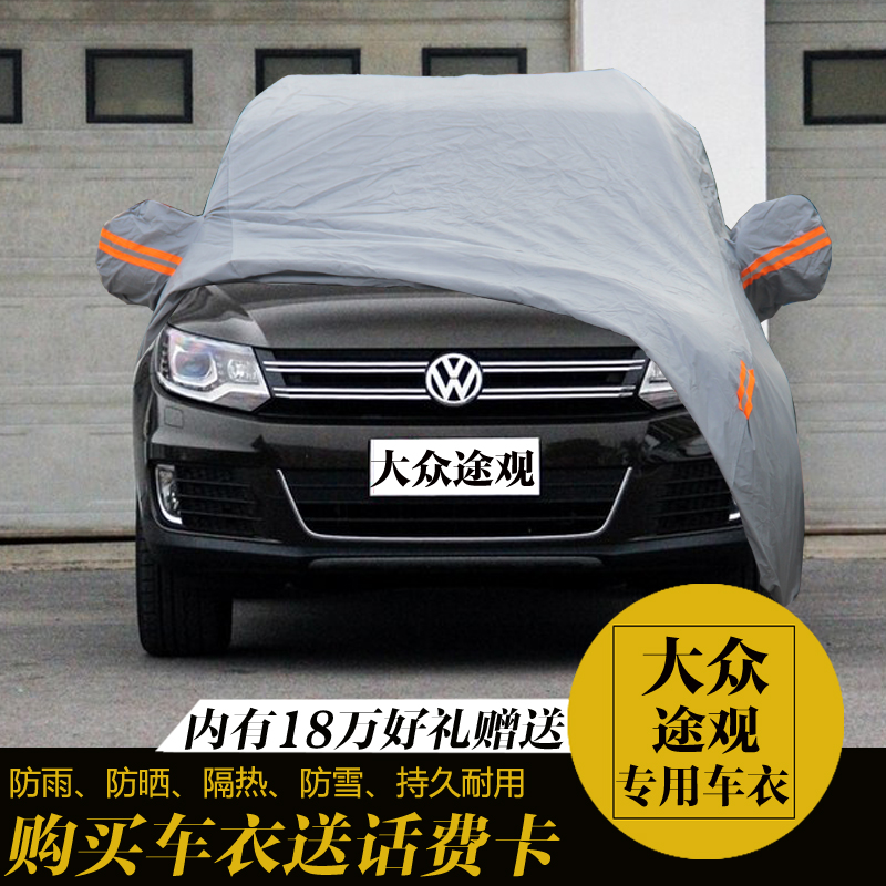 Is dedicated to the shanghai volkswagen tiguan sewing thick rain and sun sewing car hood suv tiguan models 2015 cotton