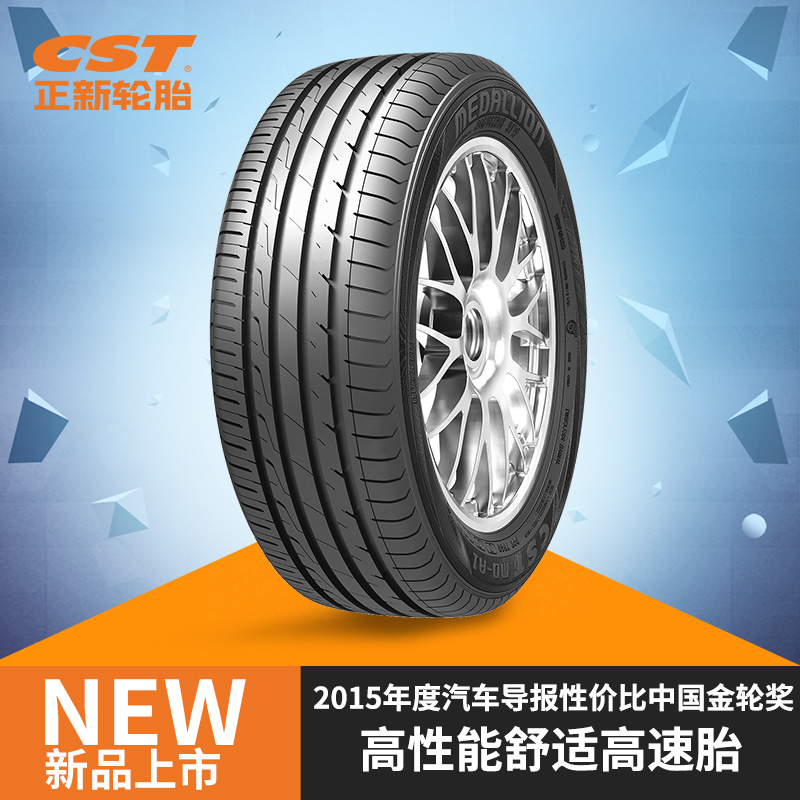 Is the new tire car tire 225/45 94 w r17102h MDA1 comfort silent type models