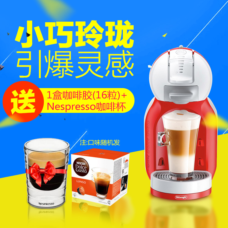 Italy delonghi/delong edg305 nestle capsule capsule capsule coffee machine to send more fun cool thinking