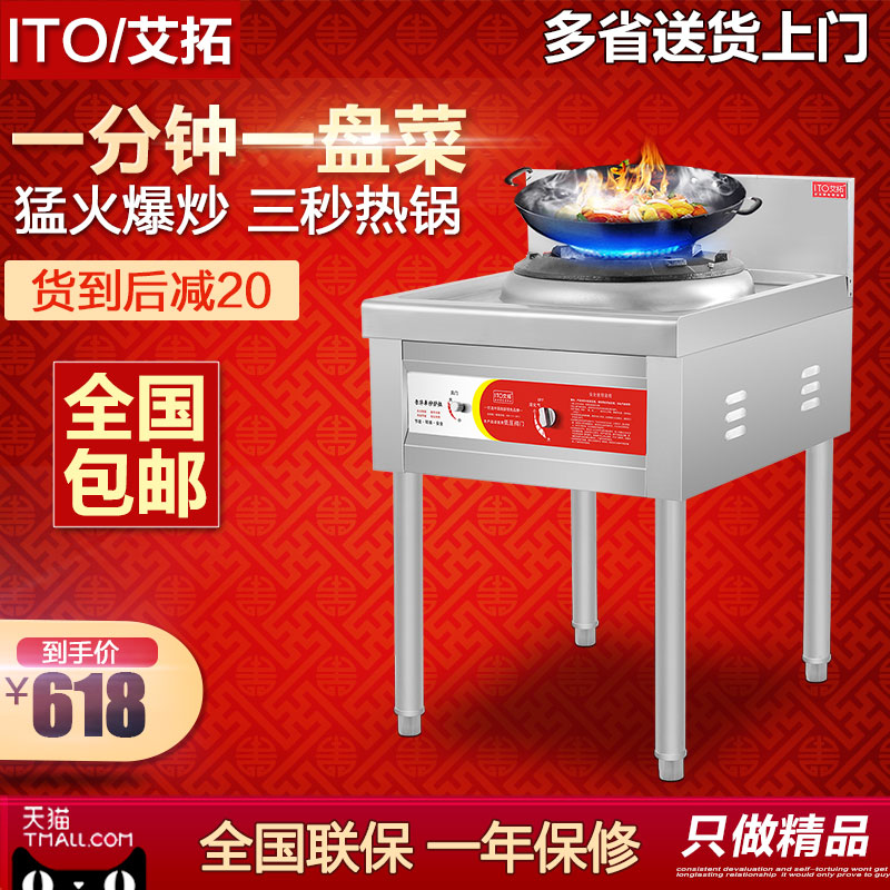 Itop commercial cooking stove oven fried hotel raging fire stove gas liquefied natural gas saving gas stove