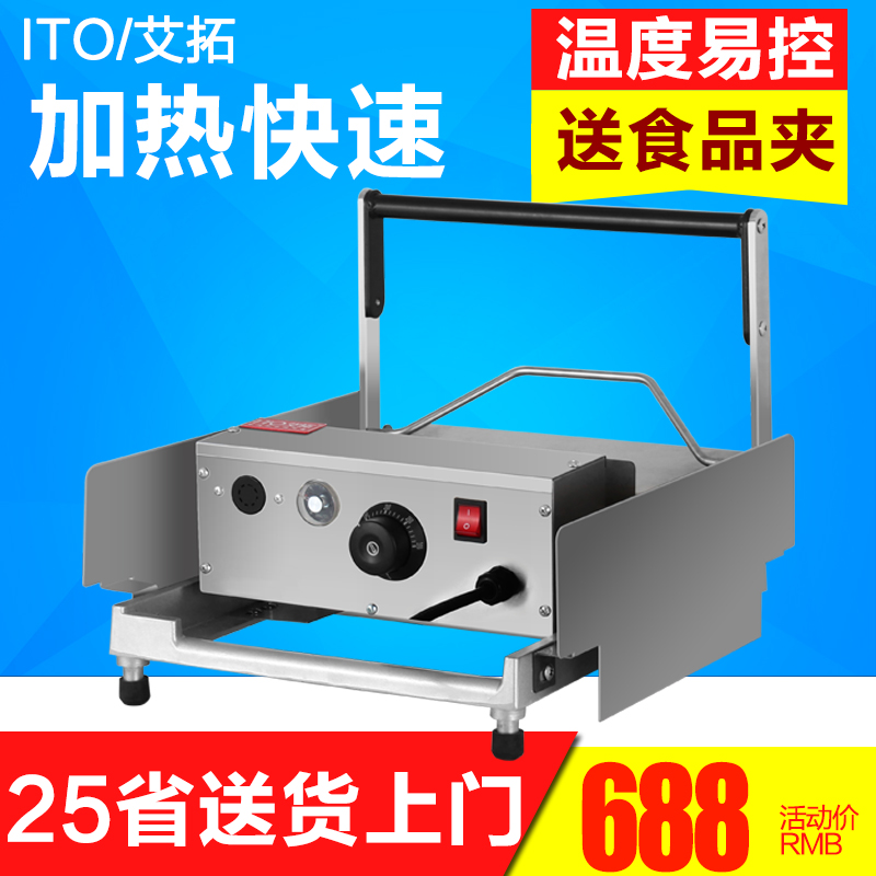 Itop double oven roasted baked toaster small kfc mcdonald's hamburger hamburger machine shop equipment for commercial hamburg furnace