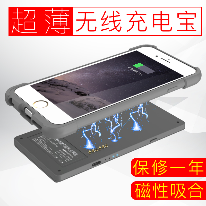 Iyh special clip battery charging treasure apple iphone6s phone shell slim portable mobile power plus
