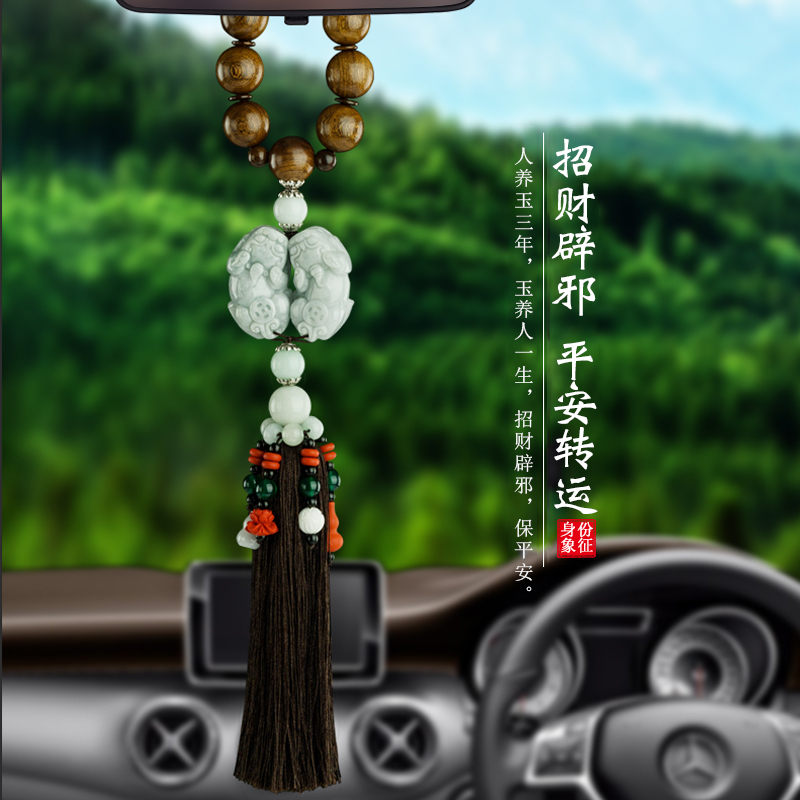 Jade brave jade pendant car hanging ornaments car car car ornaments gifts lucky security and peace symbol