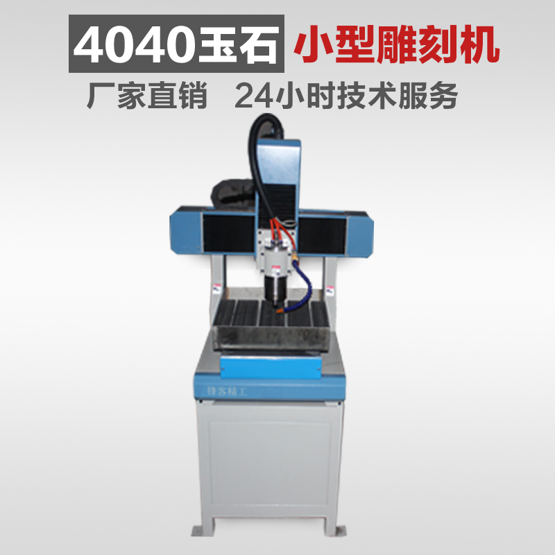 Jade carving machine triaxiality cnc4040 small cnc engraving machine jade carving machine engraving machine axis stereoscopic