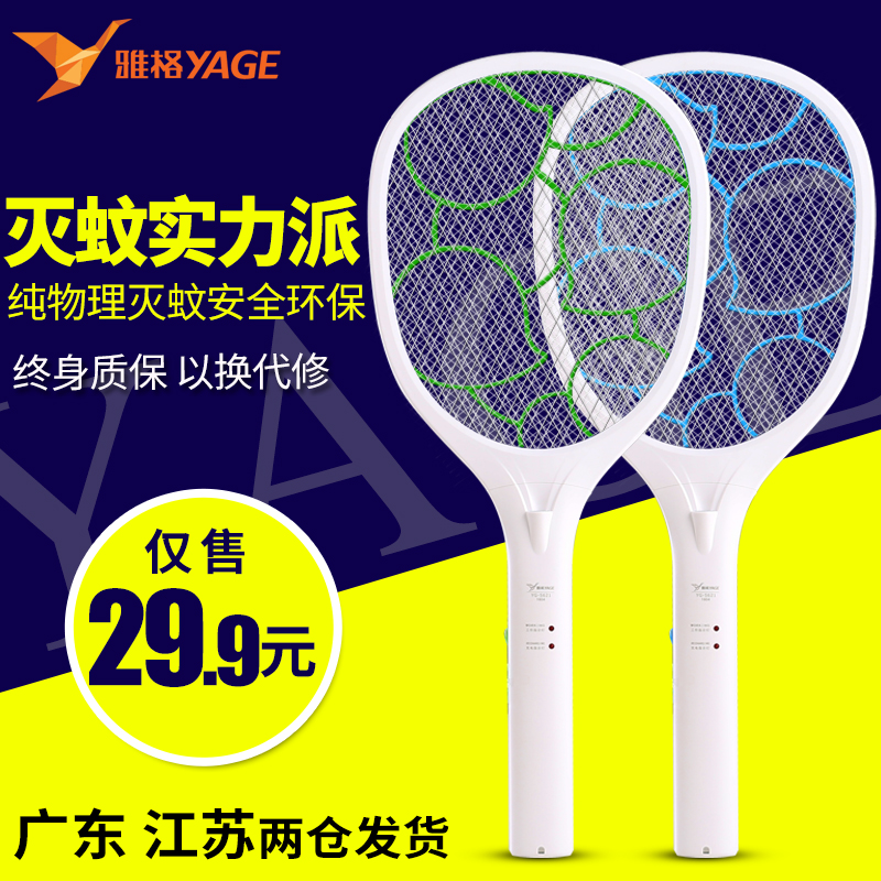 Jager rechargeable led lamp battery type safe and durable electric mosquito swatter mosquito son Beat