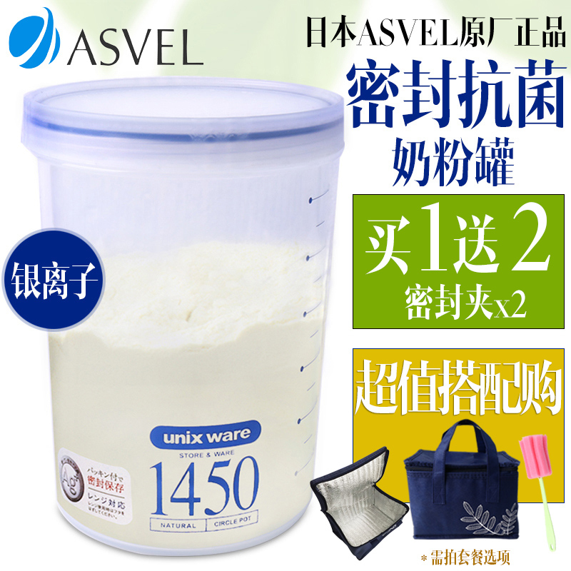 Japan asvel portable moisture large plastic crisper sealed cans of food supplement box of rice milk box milk cans