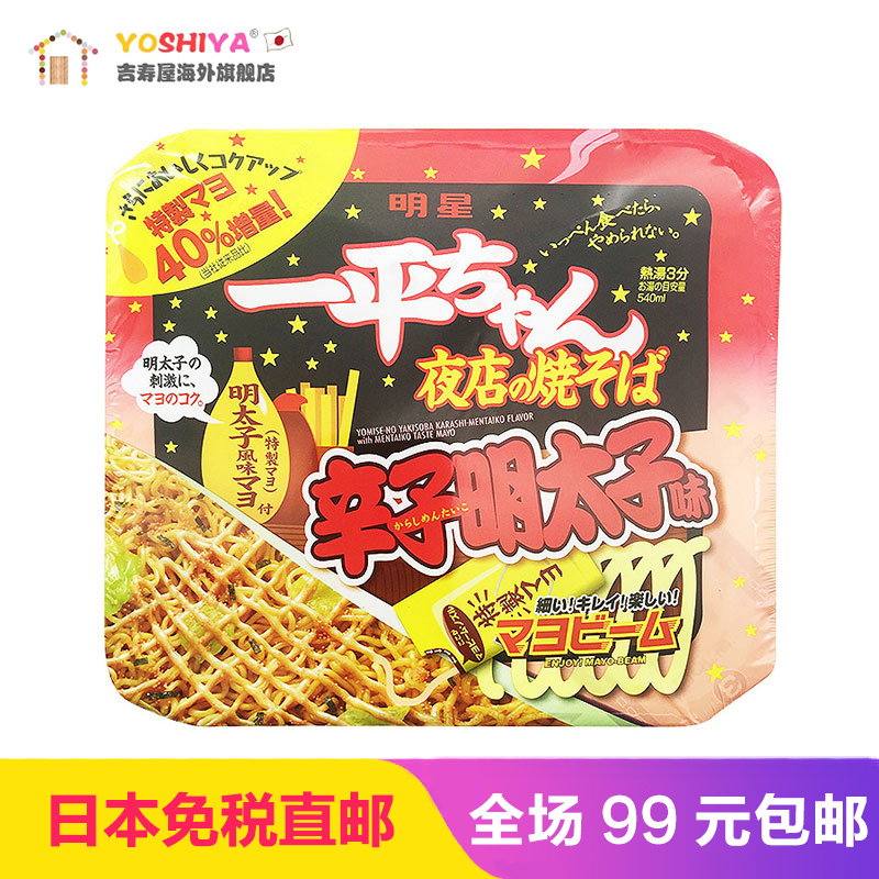 [Japan] direct mail imported snacks a flat one of the top ten noodles mayonnaise flavored noodles kobb nightspots