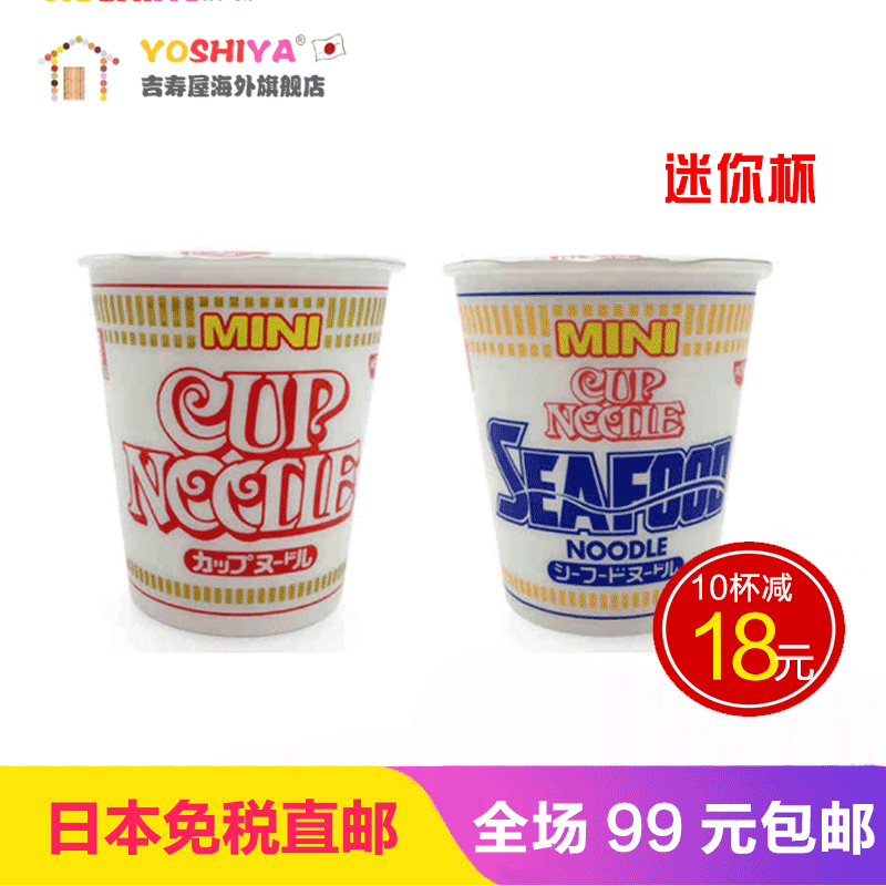 [Japan] direct mail imported snacks nissin/nissin cup noodle instant noodles instant noodles cup noodles cup noodles