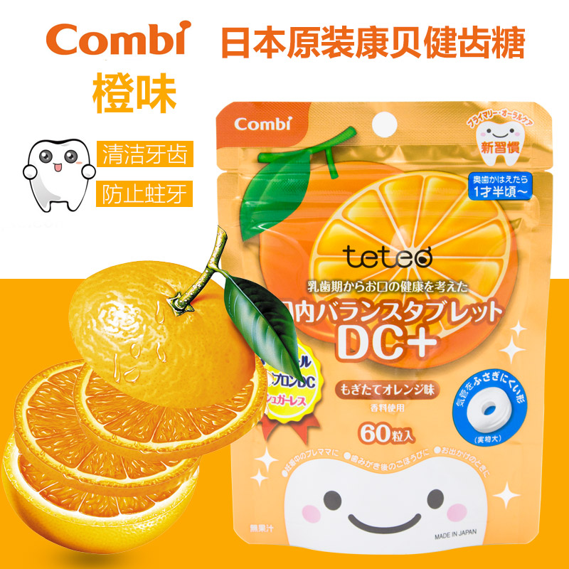Japan imported combi combi infant juice gummy candy snack food supplement for children 60 bags