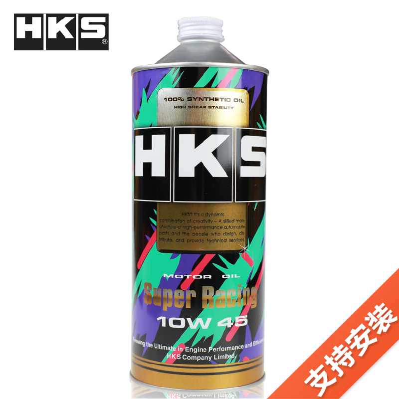 Japan imported hks genuine fully synthetic car engine oil 1l benz bmw audi 10W-45 grease lubrication