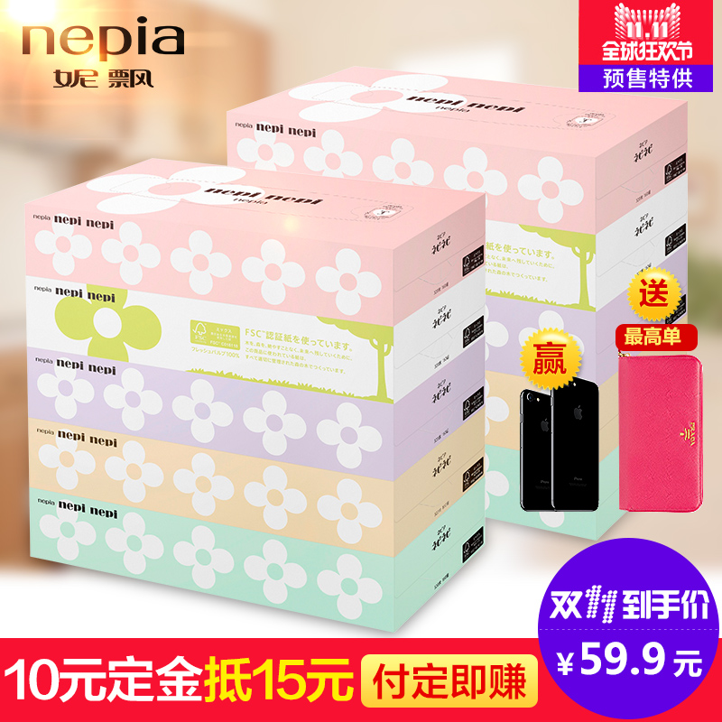 Japan imported nepia nepi nepi soft pumping boxed paper towel 160 pumping * 5 box * 2 group