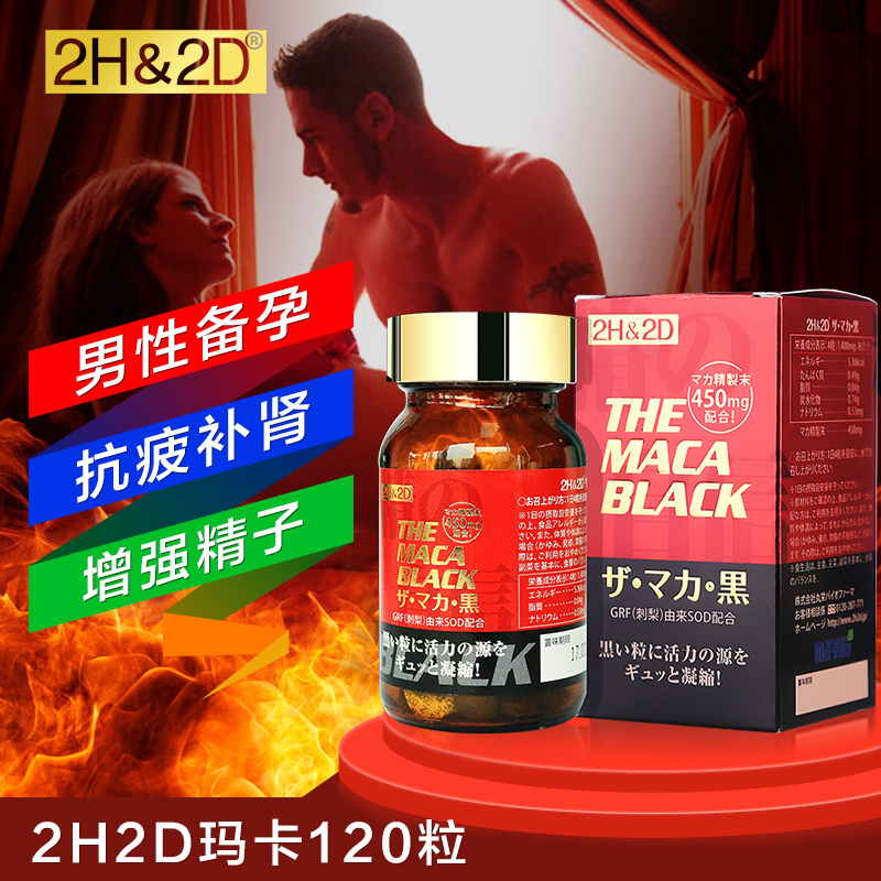 Japan imports 2h2d lasting increases maca maca authentic peruvian maca fine piece of black male adult health 120 tablets