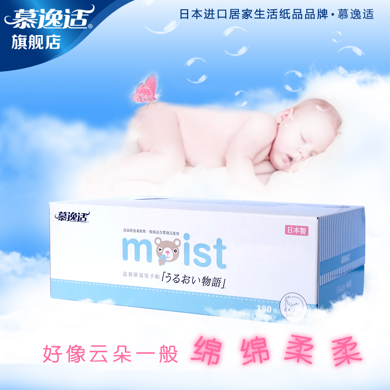 Japan imports mu yi suitable baby special moisturizing facial tissue paper napkin 180 pumping pumping paper tissue box