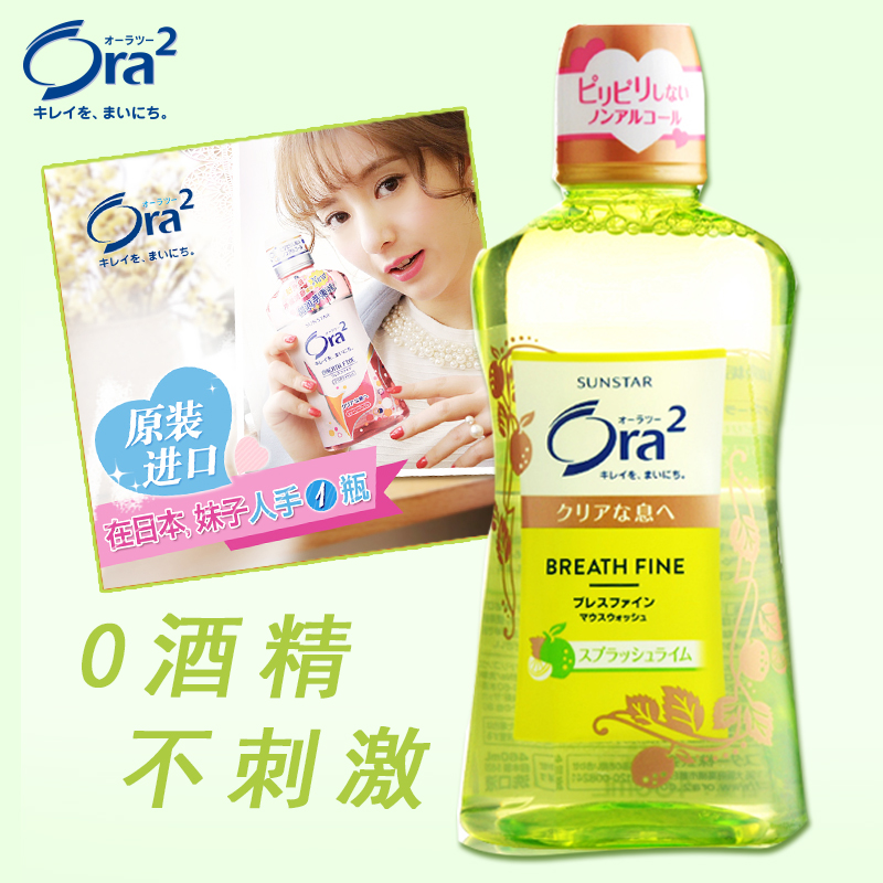 Japan imports ora2/hao yue tooth net che breath mouthwash refreshing lime 460ml beauty white tone to bad breath