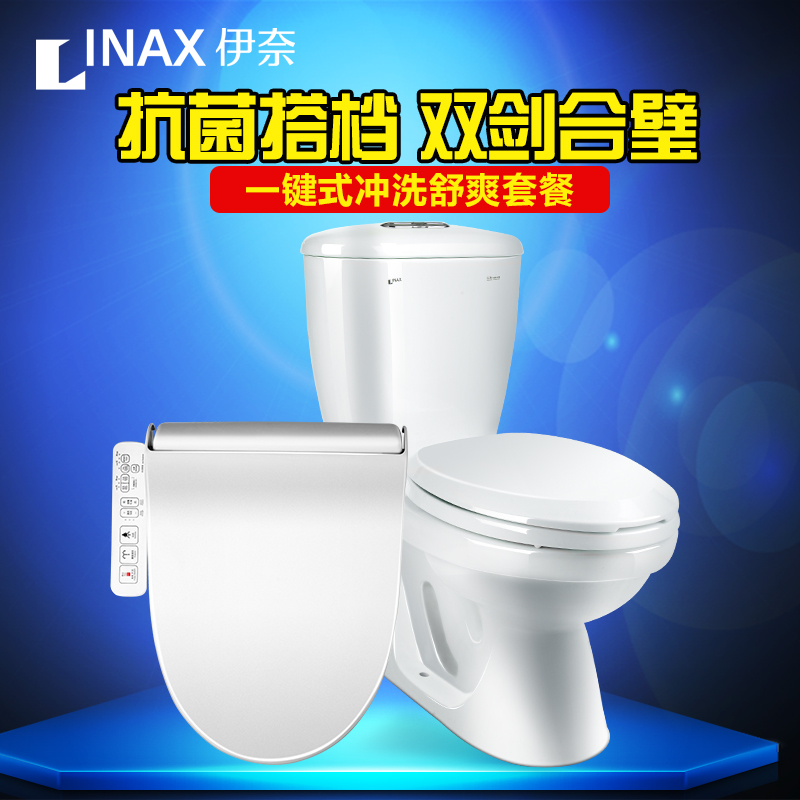 Japan ina inax 7b ensemble series of intelligent toilet cover/split rainbow suction toilet toilet