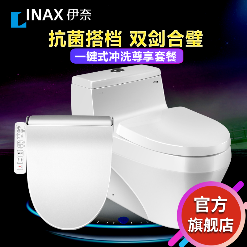 Japan ina inax 7b kit series of intelligent toilet cover/siamese siphon toilet bucket horse group