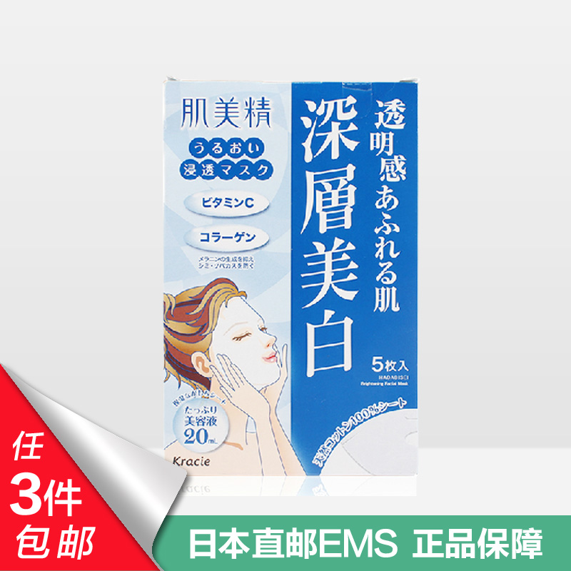 Japan kracie muscle us fine deep whitening moisturizing mask 5 installed without alcohol sensitive muscle available