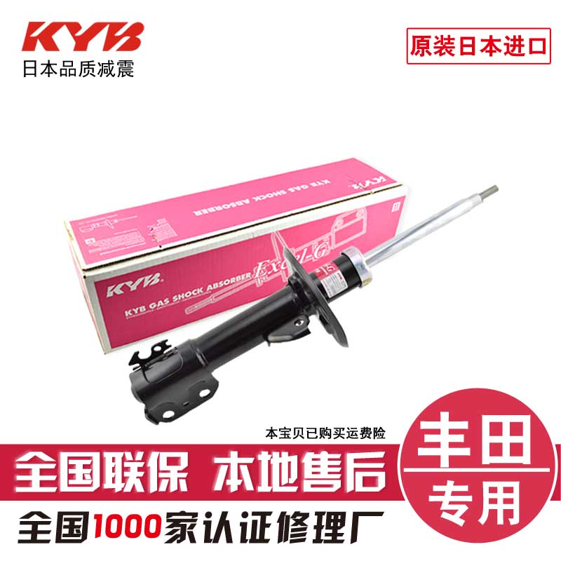 Japan kyb shock absorbers faw toyota reiz old crown corolla rav4 corolla vios front to avoid vibration