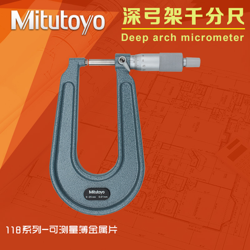 Japan mitutoyo mitutoyo micrometer deep bow frame board thickness 10mm outside micrometer 0-25*1 118-101