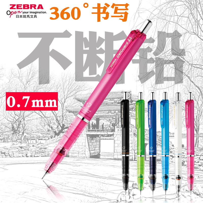 Japan zebra zebra P-MA85 delguard continuous core automatic pencil write continuously pencil test pencil 0.7mm