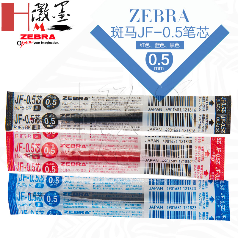 Japan zebra/zebra zebra jf-0.5 gel pen refill water dawn 5mm gel pen core is suitable for jjz15/jj2/JJ9