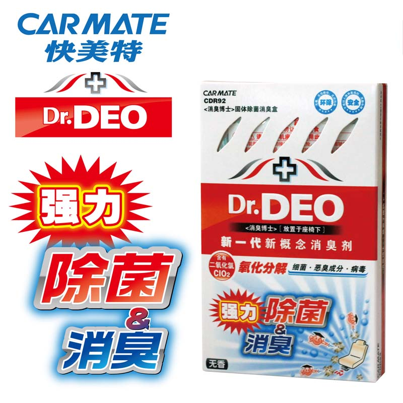 Japanese fast us special carmate deodorizing dr. solid car essential addition to smell sterilization and deodorizing sterilization box