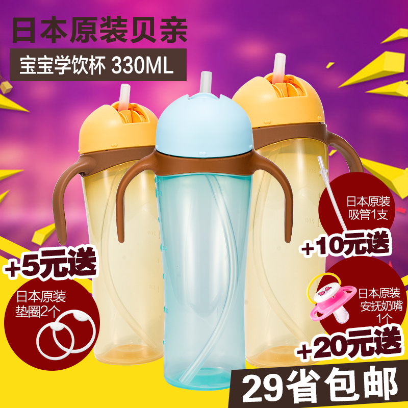 Japanese original pigeon baby cup with straw cups baby learn to drink cup 330ml large capacity suction cup in September +