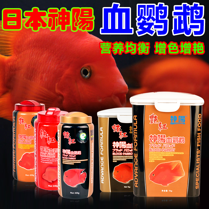 Japanese professional reddening enriched brightening blood parrot fish feed fish rich fish food grain growth redfish