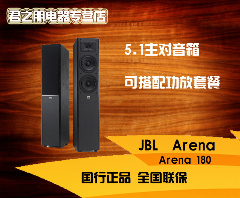 Jbl 5.1 main speaker hifi fever on the arena 180 home theater living room can be used with amplifier package