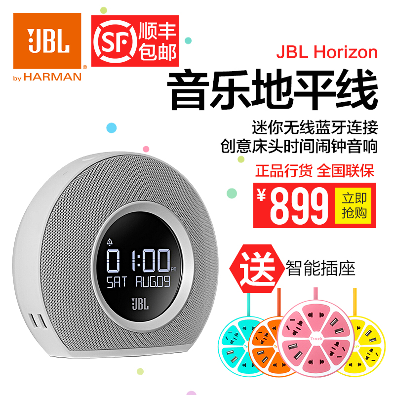 Jbl horizon horizon music stereo mini bluetooth speaker creative bedside alarm clock time