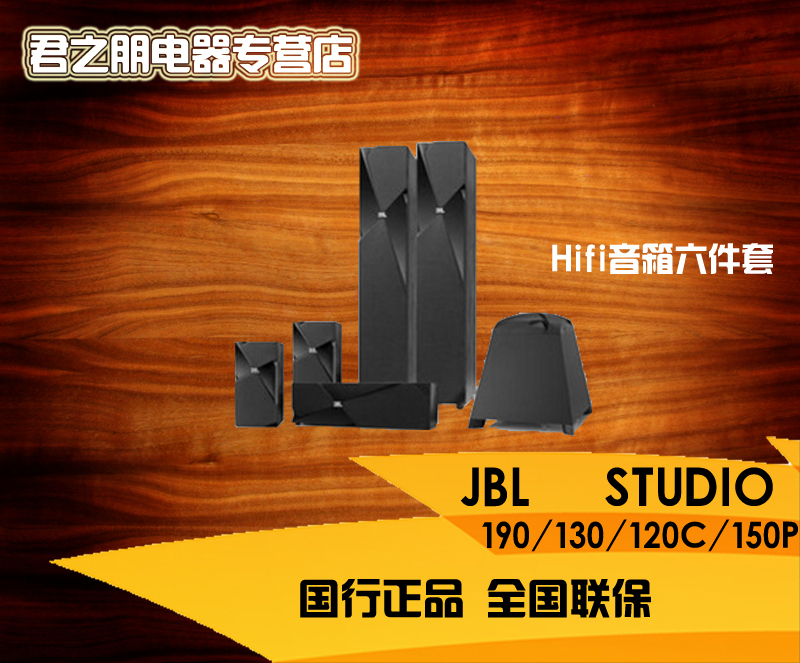 Jbl studio 190 suit 190/130/120c/6 p home theater stereo 5.1HIFI